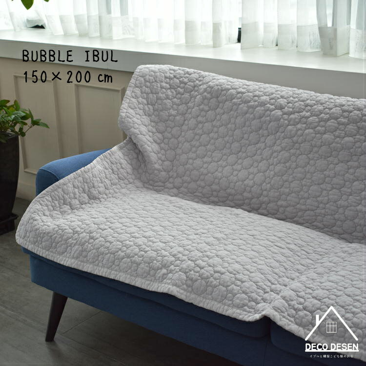 イブル バブル柄 150×200cm キルティング マット ラグ ベビー マットプレイマット 寝相アート ソファーカバー