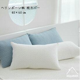 イブル 枕カバー ヘリンボーン柄 40×60cm キルティング チャック式 ピローケース 洗える オールシーズン