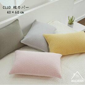 イブル 枕カバー クラウド柄 40×60cm キルティング チャック式 ピローケース 洗える オールシーズン