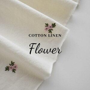 【送料無料】コットンリネン 花の刺繍 生地幅150cm 韓国生地 綿麻