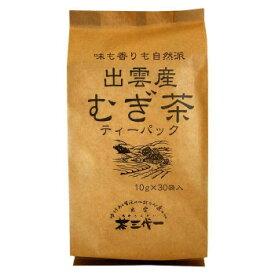 【代引き・同梱不可】出雲産 麦茶 ティーバッグ(10g×30個入)×10セット