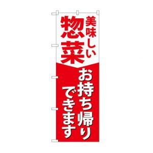 【代引き・同梱不可】のぼり 惣菜お持ち帰りできます KRJ 84130