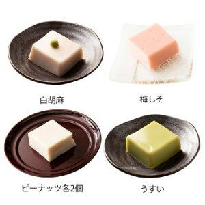 【代引き・同梱不可】はんなり都 料亭の胡麻豆腐4種セット (白胡麻、梅しそ、うすい、ピーナッツ各2個)