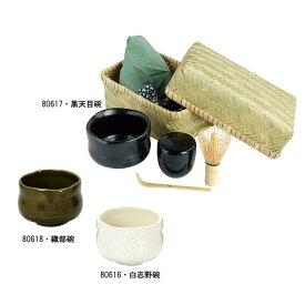 【代引き・同梱不可】ヤマコー 茶器茶喜お抹茶セット