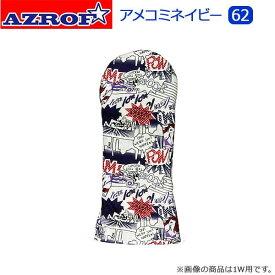 【代引き・同梱不可】AZROF(アズロフ) スタイルヘッドカバー アメコミネイビー(62)