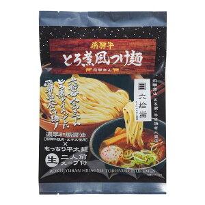 【代引き・同梱不可】飛騨牛とろ煮風つけ麺 2人前 25セット RO-24