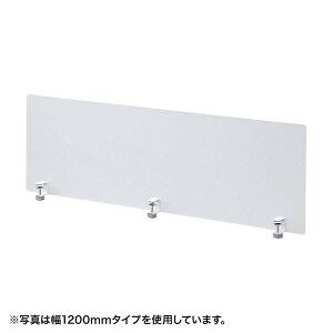 【代引き・同梱不可】サンワサプライ デスクパネル(クランプ式) SPT-DP160
