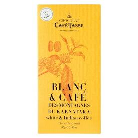 【代引き・同梱不可】CAFE-TASSE(カフェタッセ) コーヒーホワイトチョコ 85g×12個セット