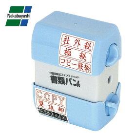 【代引き・同梱不可】ナカバヤシ 印面回転式スタンプ 書類バン STN-601