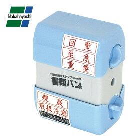 【代引き・同梱不可】ナカバヤシ 印面回転式スタンプ 書類バン STN-602