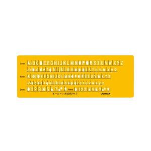 【代引き・同梱不可】テンプレート 英字数字定規ボールペン用 No.3 1-843-1203