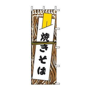 【代引き・同梱不可】のぼり 焼きそば 60×180cm J05-0007