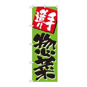 【代引き・同梱不可】のぼり 648 手造り惣菜
