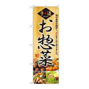 【代引き・同梱不可】のぼり 2889 お惣菜