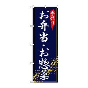 【代引き・同梱不可】のぼり 2781 手作りお弁当・お惣菜