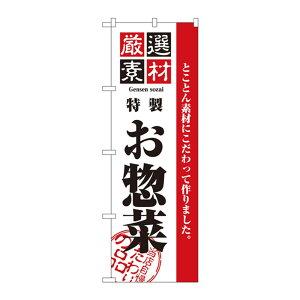 【代引き・同梱不可】のぼり 2453 厳選素材お惣菜