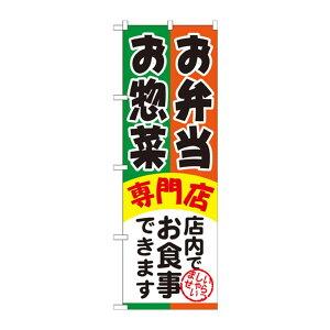 【代引き・同梱不可】のぼり SNB-815 お弁当お惣菜専門店