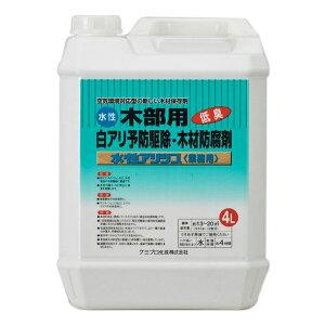 【代引き・同梱不可】木材保存剤 水性アリシス 4L 防蟻 シロアリ駆除 木材用