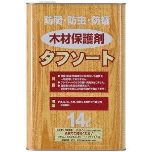 【代引き・同梱不可】木材保護材 (油性)タフソート 14L園芸 防蟻剤 ガーデニング