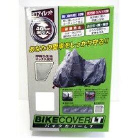 【代引き・同梱不可】ユニカー工業 バイクカバーLT 5L BB-9007盗難防止 ホコリ 紫外線