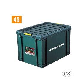 【代引き・同梱不可】CAPTAIN STAG キャプテンスタッグ コンテナボックス No45 UL-1017収納 工具 洗車
