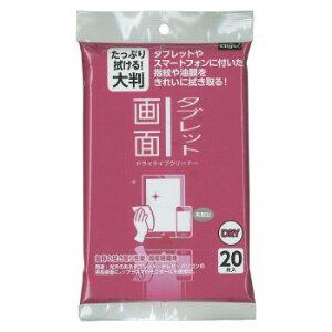 【代引き・同梱不可】ナカバヤシ ドライクリーナー タブレット 大判20枚 DGCD-L5020