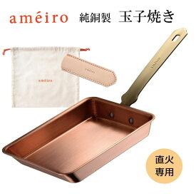 【代引き・同梱不可】ameiro(アメイロ) TAMAGOYAKI 12 玉子焼き (錫メッキなし) COS8001純銅製 12×18 日本製