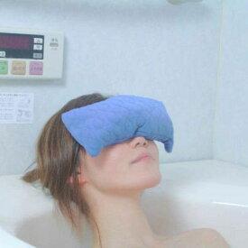 【代引き・同梱不可】G-85-C お風呂DE目枕