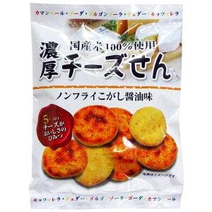 【代引き・同梱不可】濃厚チーズせん (ノンフライこがし醤油味) 35g×30袋
