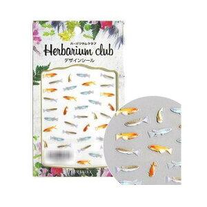 【代引き・同梱不可】ハーバリウムクラブ ハーバリウムシール メダカ (両面印刷) HR-MDK-101