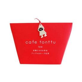 【代引き・同梱不可】カフェトントゥ ティー アップル&ローズ紅茶 2g×5包入 12セット