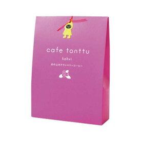 【代引き・同梱不可】カフェトントゥ フレーバーコーヒー 丘の上のクランベリーコーヒー 8g×3包入 6セット