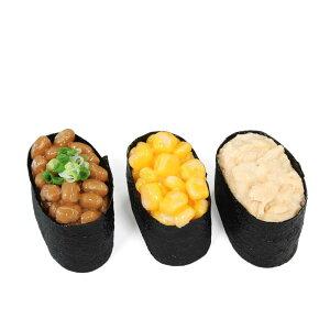 【代引き・同梱不可】日本職人が作る 食品サンプル 寿司マグネット 軍艦 納豆・コーン・ツナ IP-816磁石 リアル おもしろ