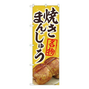 【代引き・同梱不可】Nのぼり 焼まんじゅう名物黄 MTM W600×H1800mm 84405