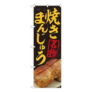 【代引き・同梱不可】Nのぼり 焼まんじゅう名物黒 MTM W600×H1800mm 84406