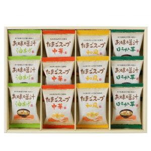 【代引き・同梱不可】フリーズドライ お味噌汁・スープ詰め合わせ AT-CO