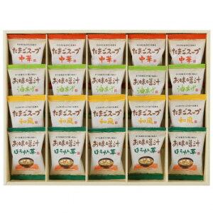 【代引き・同梱不可】フリーズドライ お味噌汁・スープ詰め合わせ AT-EO