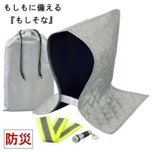 【代引き・同梱不可】もしもに備える (もしそな) 防災害 非常用 簡易頭巾3点セット 36680