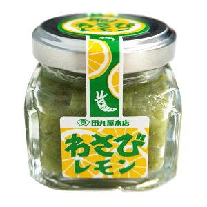 【代引き・同梱不可】田丸屋本店 わさびレモン 40g×10個セット