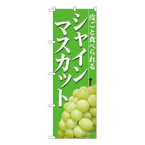 【代引き・同梱不可】Nのぼり シャインマスカット黄緑背景 MTM W600×H1800mm 81286
