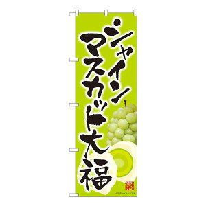 【代引き・同梱不可】Nのぼり シャインマスカット大福 黄緑 MTM W600×H1800mm 81288