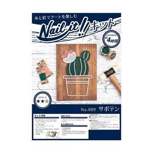 【代引き・同梱不可】Nail it!! ネイルイット ストリングアートキット No.009 サボテン NKIT009
