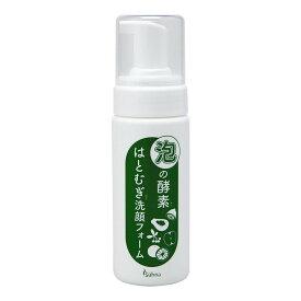 【代引き・同梱不可】ビューナ 泡の酵素はとむぎ洗顔フォームハトムギエキス しっとり 無香料