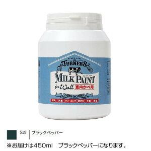 【代引き・同梱不可】ターナー色彩 ミルクペイントforウォール(室内かべ用) 450ml ブラックペッパー MW450519
