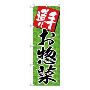 【代引き・同梱不可】Gのぼり SNB-4245 手造り お惣菜