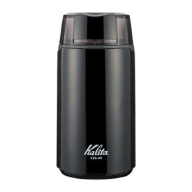 【代引き・同梱不可】Kalita(カリタ) 電動コーヒーミル KPG-40 (ブラック) 43041