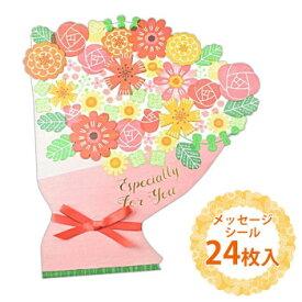 【代引き・同梱不可】ダイカット色紙 フラワーブーケミニ62-144ピンク花束 シール 寄せ書き