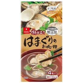 【代引き・同梱不可】アスザックフーズ スープ生活 はまぐりのお吸い物 潮仕立て 4食入り×20袋セット