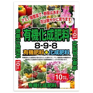 【代引き・同梱不可】有機化成肥料 10kg ガーデニング 園芸 花