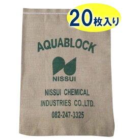 【代引き・同梱不可】日水化学工業 防災用品 吸水性土のう 「アクアブロック」 NDシリーズ 再利用可能版(真水対応) ND-20 20枚入り土嚢袋 日本製 高吸水性ポリマー